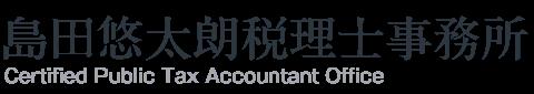 【東京港区新橋の税理士事務所】島田悠太朗税理士事務所